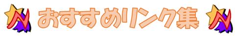 【ブログタイトル】リンク集.png
