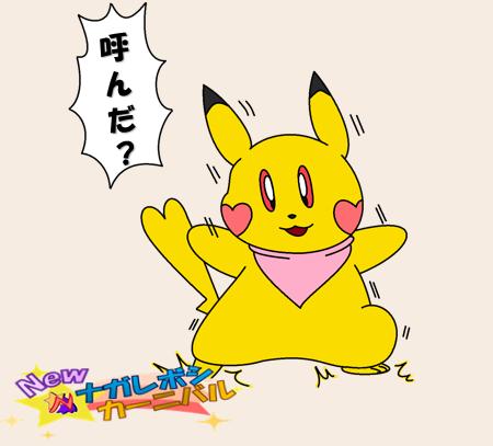 【アイキャッチ】ピナ「呼んだ?」.png