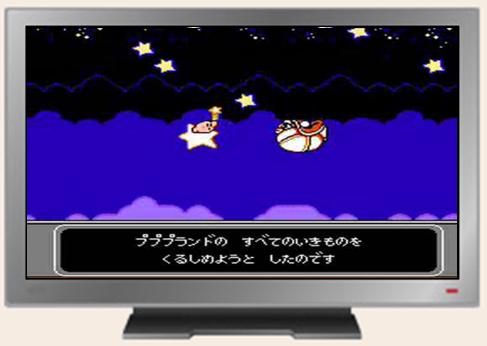 【ゲームセンター】星のカービィ夢の泉の物語 8−ED.png