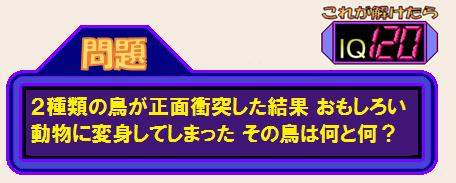 【サプリ】おもしろい動物に.png