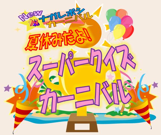 【タイトル】スーパークイズカーニバル.png