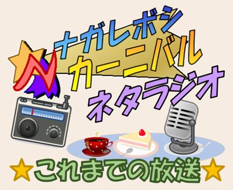 【タイトル】ナガレボシカーニバルネタラジオ これまでの放送.png