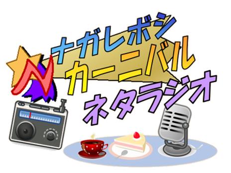 【タイトル】ナガレボシカーニバルネタラジオ これまでの放送 menu.png