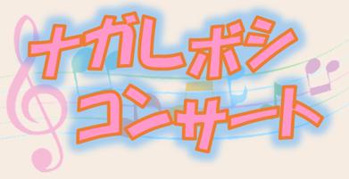 【タイトル】ナガレボシコンサート.png