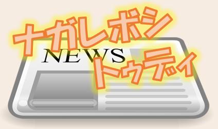 【タイトル】ナガレボシトゥディ.png
