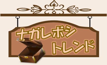 【タイトル】ナガレボシトレンド.png
