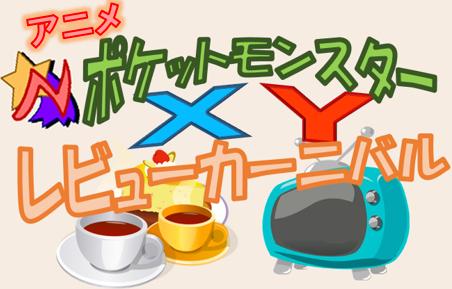 【タイトル】ポケモンXYレビューカーニバル.png