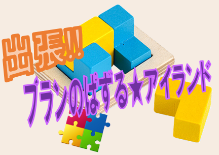 【タイトル】出張!! ブランのぱずる★アイランド.png