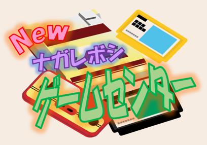 【タイトル】Newナガレボシゲームセンター.png