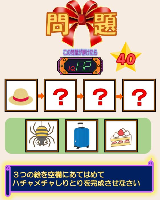 【ハチャメチャしりとり】問題その6.png