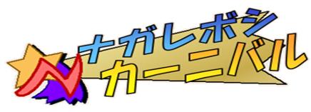 【ブログタイトル】ナガレボシカーニバル.png