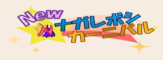 【ブログタイトル】NEWナガレボシカーニバル.png