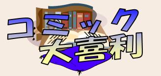 コミック大喜利.PNG
