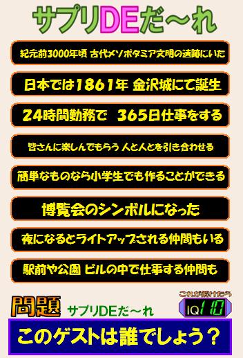 サプリ:サプリDEだ〜れ�G.png