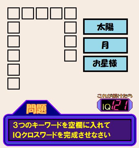 サプリNo117:IQクロスワード「月」「太陽」「お星様」.png