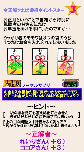 サプリNo64 失敗したお年玉.PNG