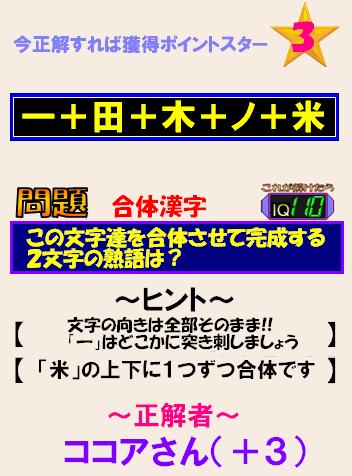 サプリNo65 合体漢字 〜その10〜.PNG