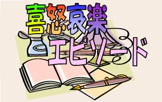 喜怒哀楽エピソード.PNG