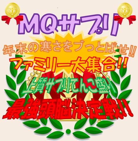 年末スペシャル タイトル.png