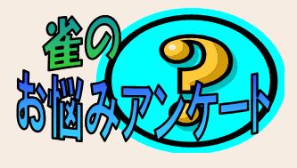 雀のお悩みアンケート.PNG
