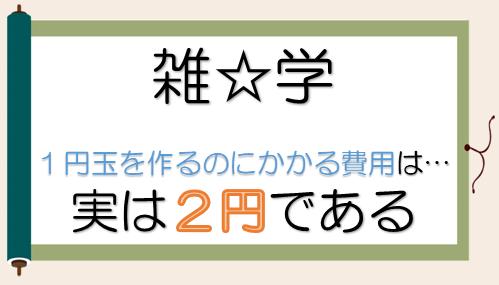 雑学1「1円玉を作る費用は」.png