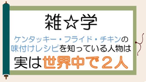 雑学2「ケンタッキー・フライド・チキンの味付け」.png