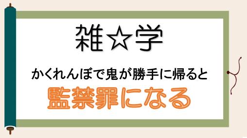 雑学3「かくれんぼで勝手に帰ると」.png