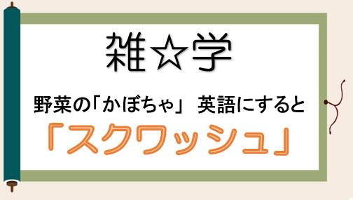 雑学4「カボチャは英語で」.png