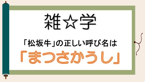 雑学5「松坂牛の呼び名」.png